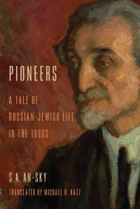pioneers_cover